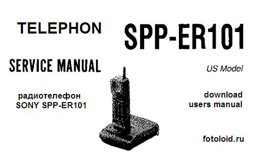 Инструкция по эксплуатации радиотелефон SONY SPP-ER101