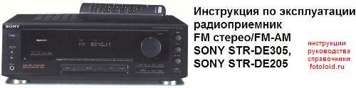 Инструкция по эксплуатации радиоприемник FM стерео/FM-AM SONY STR-DЕ305, SONY STR-DЕ205
