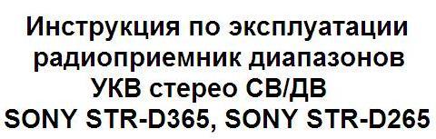 Инструкция по эксплуатации радиоприемник диапазонов УКВ стерео СВ/ДВ SONY STR-D365, SONY STR-D265