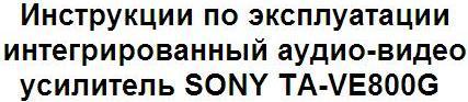 Инструкции по эксплуатации интегрированный аудио-видео усилитель SONY TA-VE800G