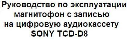 инструкция пользователя магнитофон с записью на цифровую аудиокассету SONY TCD-D8