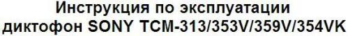 Инструкция по эксплуатации диктофон SONY TCM-313/353V/359V/354VK
