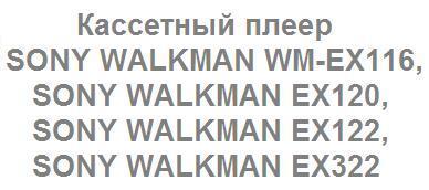 кассетный плеер SONY WALKMAN WM-EX116/EX120/EX122/EX322