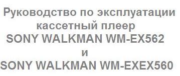 руководство по эксплуатации кассетный плеер SONY WALKMAN WM-ЕX562 и SONY WALKMAN WM-ЕXEX560