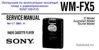 Инструкция по эксплуатации кассетный плеер с радиоприемником SONY WM-FX5
