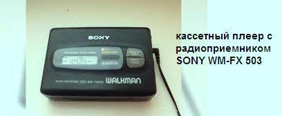 кассетный плеер с радиоприемником SONY WM-FX 503
