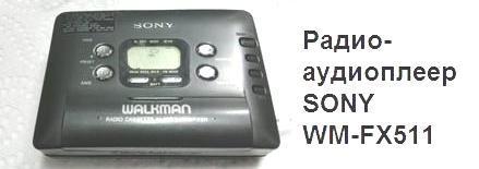 руководство по эксплуатации радио-аудиоплеер SONY WM-FX 511, SONY WM-FX 513