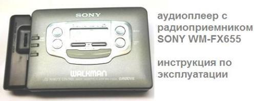аудиоплеер с радиоприемником SONY WM-FX655, SONY WM-FX653, SONY WM-FX651, SONY WM-FX663, SONY WM-FX665
