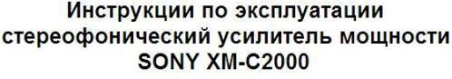 Инструкции по эксплуатации стереофонический усилитель мощности SONY XM-C2000