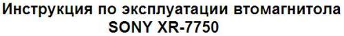 Инструкция по эксплуатации автомагнитола SONY XR-7750