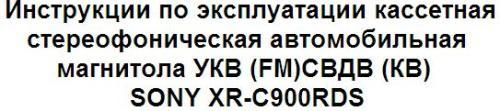 мануал на русском языке кассетная стереофоническая автомобильная магнитола УКВ (FM)/СВ/ДВ (КВ) SONY XR-C900RDS