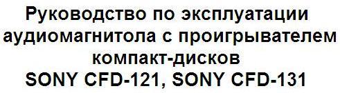 скачать справочник пользователя аудиомагнитола с проигрывателем компакт-дисков SONY CFD-121, SONY CFD-131