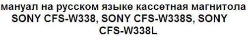 Инструкция по эксплуатации кассетная магнитола SONY CFS-W338, SONY CFS-W338S, SONY CFS-W338L