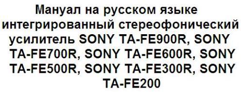 Мануал на русском языке интегрированный стереофонический усилитель SONY TA-FE900R, SONY TA-FE700R, SONY TA-FE600R, SONY TA-FE500R, SONY TA-FE300R, SONY TA-FE200