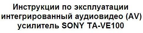 скачать мануал на русском языке интегрированный аудио/видео (AV) усилитель SONY TA-VE100