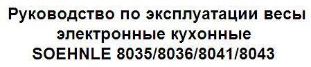 справочник пользователя весы электронные кухонные SOEHNLE 8035/8036/8041/8043