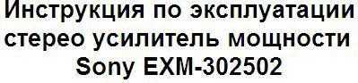 Инструкция по эксплуатации стерео усилитель мощности Sony ЕХМ-302/502
