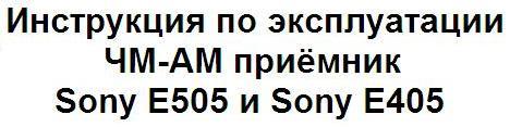 Инструкция по эксплуатации ЧМ-АМ приёмник Sony Е505 и Sony Е405