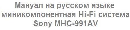 Руководство по эксплуатации миникомпонентная Hi-Fi система Sony МНС-991AV