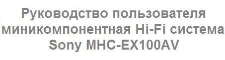 Руководство пользователя миникомпонентная Hi-Fi система Sony МНС-EX100AV