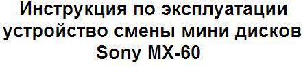 Инструкция по эксплуатации устройство смены мини дисков Sony М Х-60