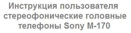 Инструкция пользователя стереофонические головные телефоны Sony М-170