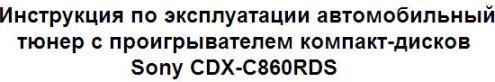 справочник для пользователя автомобильный тюнер с проигрывателем компакт-дисков Sony СDX-C860RDS