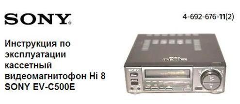 Инструкция по эксплуатации кассетный видеомагнитофон Hi 8 SONY EV-C500E
