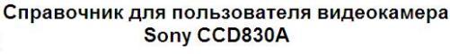 инструкция на русском языке по эксплуатации видеокамера Sony CCD830A