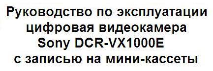 Руководство по эксплуатации цифровая видеокамера Sony DCR-VX1000E с записью на мини-кассеты