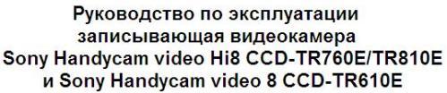 Руководство по эксплуатации записывающая видеокамера Sony Handycam video Hi8 CCD-TR760E/TR810E и Sony Handycam video 8 CCD-TR610E