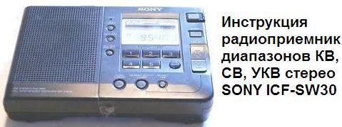 Мануал на русском языке радиоприемник диапазонов КВ, СВ, УКВ стерео SONY ICF-SW30