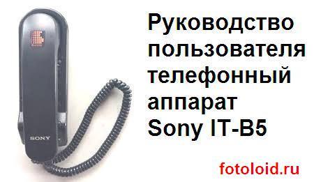 Руководство по эксплуатации телефонный аппарат Sony IT-B5