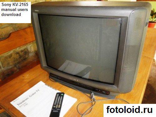 Инструкция по эксплуатации цветной телевизор Trinitron Sony KV-2165/2166/2167