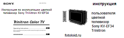 цветной телевизор Sony KV-EF34 Trinitron