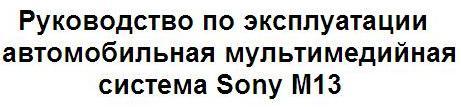 Руководство по эксплуатации автомобильная мультимедийная система Sony M13