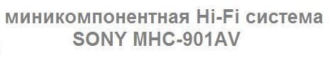 миникомпонентная Hi-Fi система SONY МНС-901AV