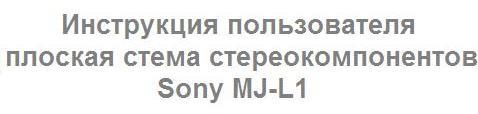 Справочное руководство пользователя плоская стема стереокомпонентов Sony MJ-L1