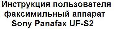 Инструкция пользователя факсимильный аппарат Sony Panafax UF-S2