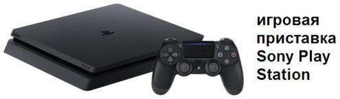 игровая приставка Sony Play Station
