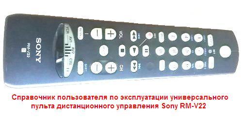 Справочник пользователя по эксплуатации универсального пульта дистанционного управления Sony RM-V22