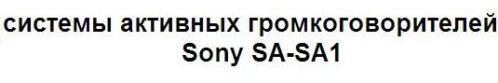 инструкция пользователя система активных громкоговорителей Sony SA-SA1