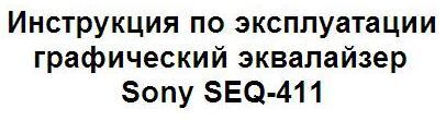 Инструкция по эксплуатации графический эквалайзер Sony SEQ-411