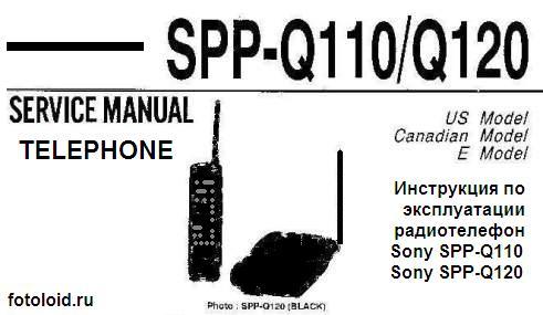 радиотелефон Sony SPP-Q110/Q120