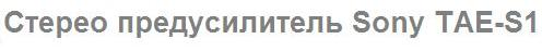 Мануал на русском языке стерео предусилитель Sony TAE-S1