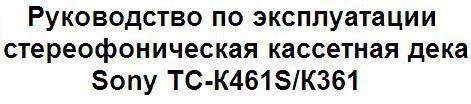 справочник пользователя стереофоническая кассетная дека Sony TC-К461S/К361