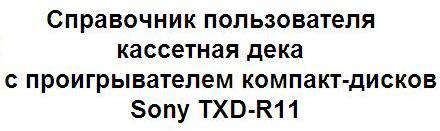 Справочник пользователя кассетная дека с проигрывателем компакт-дисков Sony TXD-R11