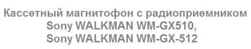 Инструкция по эксплуатации кассетный магнитофон с радиоприемником Sony WALKMAN WM-GX510, Sony WALKMAN WM-GX-512