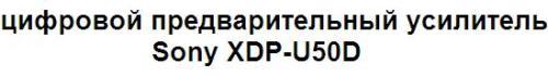 цифровой предварительный усилитель Sony XDP-U50D