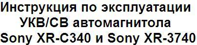 Инструкция по эксплуатации УКВ/СВ автомагнитола Sony XR-C340 и Sony XR-3740